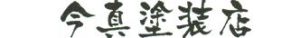専門の職人が優れた塗装技術と防水工事で施工します三重県伊勢市|外壁塗装・屋根塗装・雨漏り対策は今真塗装店へ
